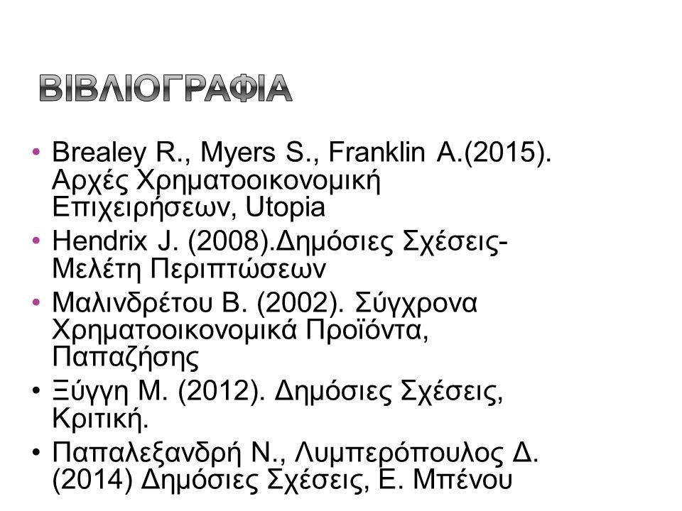 Βrealey R., Myers S., Franklin A.(2015). Aρχές Χρηματοοικονομική Επιχειρήσεων, Utopia Ηendrix J. (2008).Δημόσιες Σχέσεις- Μελέτη Περιπτώσεων Μαλινδρέτ