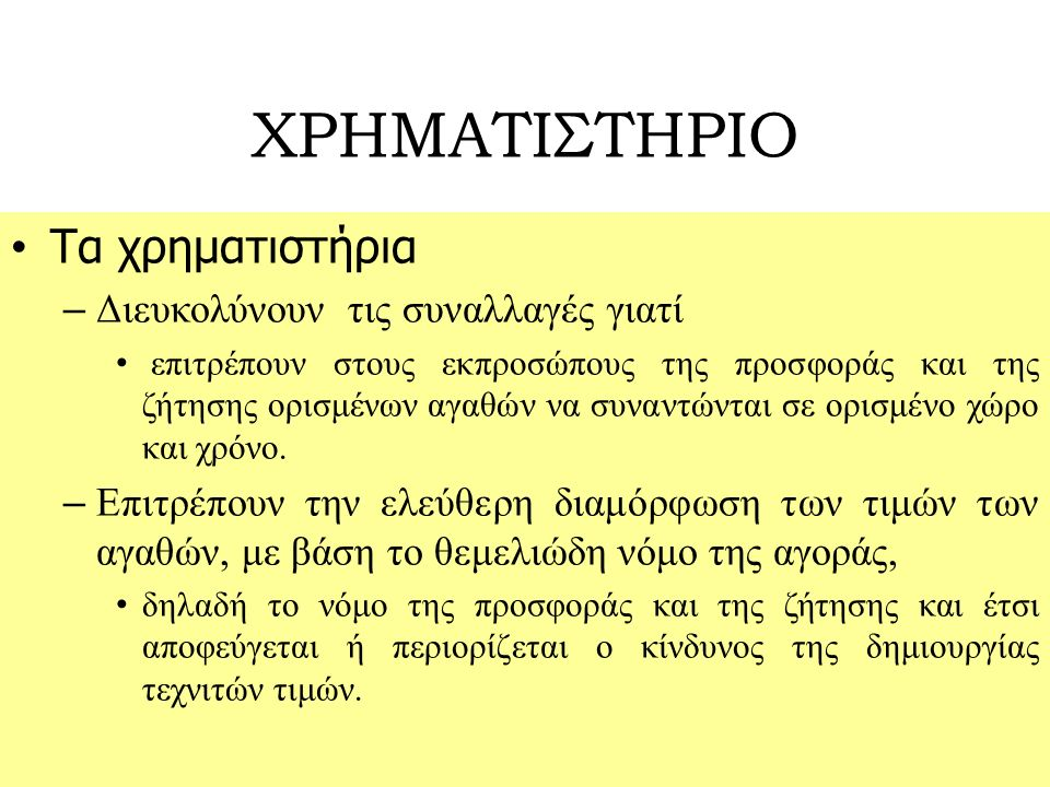 ΧΡΗΜΑΤΙΣΤΗΡΙΟ
