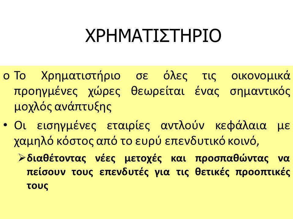Την οργανωμένη μορφή του Χρηματιστηρίου επέβαλαν: – η ταχύτητα διενέργειας των συναλλαγών – η δημοσιότητά τους – η καθαρότητα των συναλλαγών.