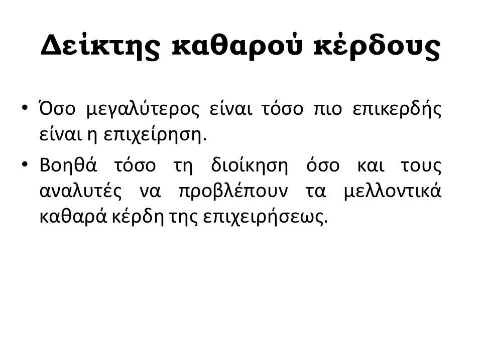 ΔΚΠΚ=1416074*(1-0,35)/11350610 = 8 % 1-0,35 = 1-φόρος Οι γνώμες των αναλυτών διίστανται για τον καθορισμό των κερδών που θα λάβουν υπόψη για τον δείκτη κπκ