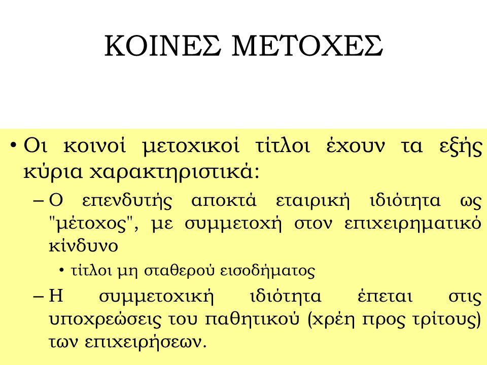 ΟΝΟΜΑΣΤΙΚΕΣ - ΑΝΩΝΥΜΕΣ Διαφοροποιήσεις σε ό,τι αφορά τη χρηματιστηριακή συμπεριφορά των ανωνύμων και των ονομαστικών μετοχών δεν υπάρχουν – Οι περισσότερες από τις «βαριές μετοχές» του Ελληνικού Χρηματιστηρίου είναι ονομαστικές μετοχές, – αυτό δεν αποτελεί πλεονέκτημα σε ό,τι αφορά τη χρηματιστηριακή συμπεριφορά  τα στοιχεία που επηρεάζουν τις τιμές πρέπει να αναζητηθούν σε άλλα πεδία.
