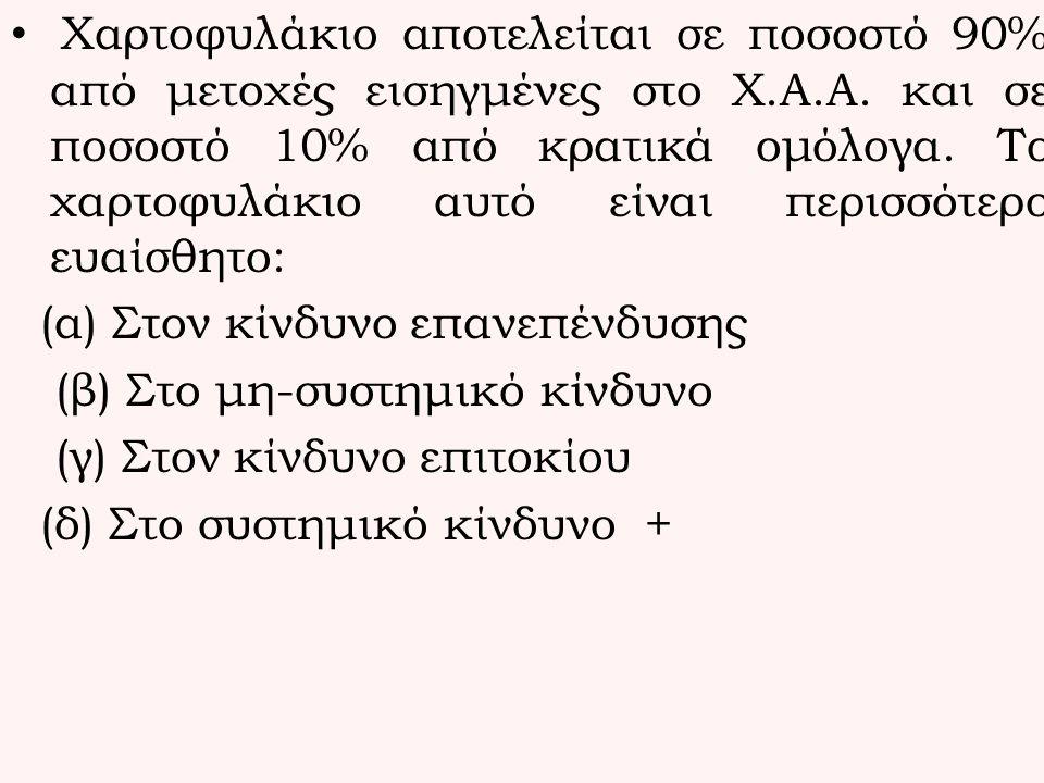 Ποιες από τις παρακάτω προτάσεις είναι αληθείς; (α)Διαφοροποίηση της επένδυσης σημαίνει διασπορά της επένδυσης + (β)Διαφοροποίηση της επένδυσης σημαίνει η διαφορά που έχει η επένδυση από την τοποθέτηση χωρίς κίνδυνο.