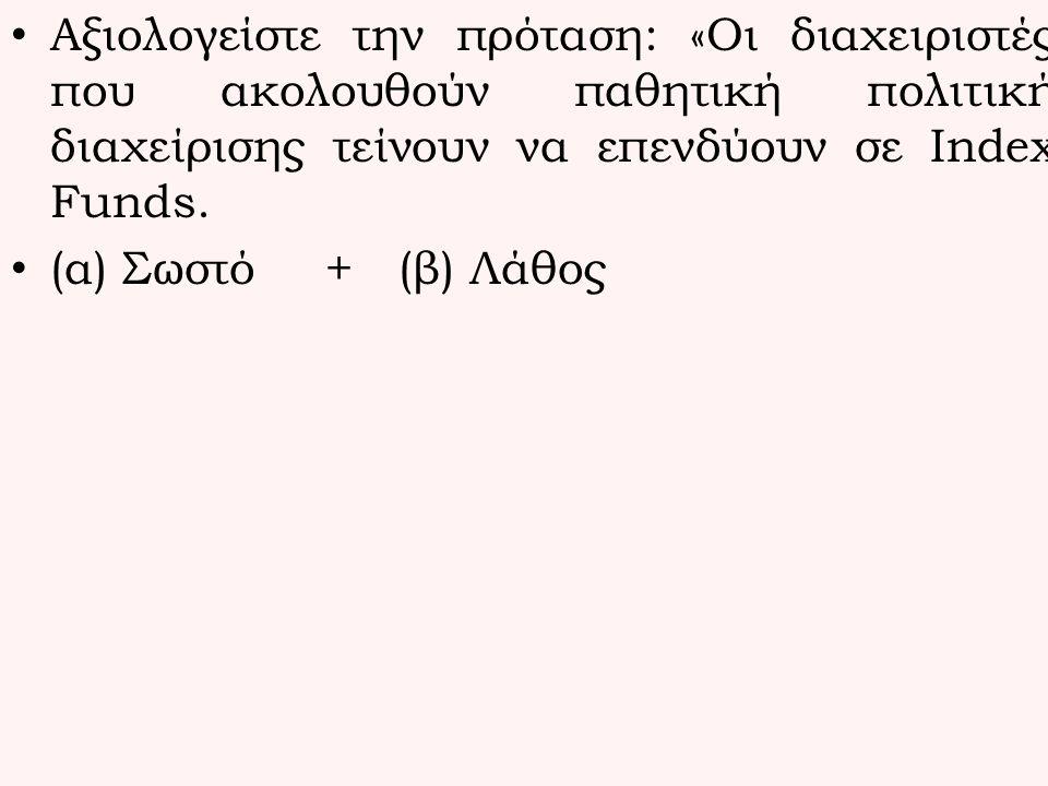 Αξιολογείστε την ακόλουθη πρόταση: > (α) Σωστό (β) Λάθος +