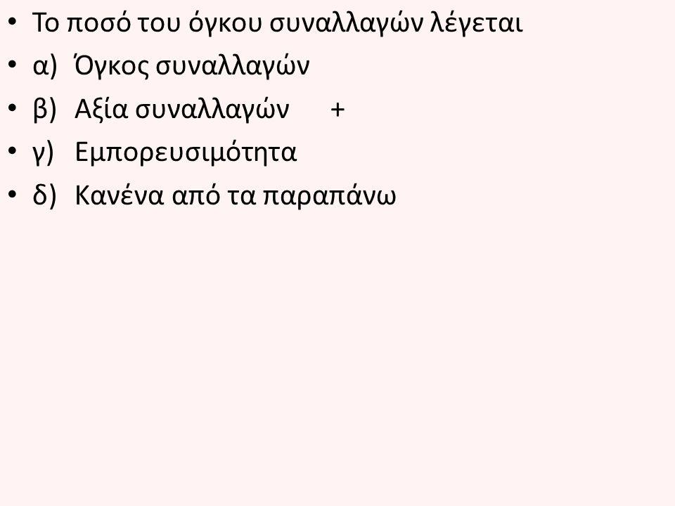 Η εξίσωση που παρουσιάζει το βαθμό συχνότητας συναλλαγών που παρουσιάζει ένας τίτλος δείχνει α)Όγκος συναλλαγών β)Αξία συναλλαγών γ)Εμπορευσιμότητα + δ)Κανένα από τα παραπάνω
