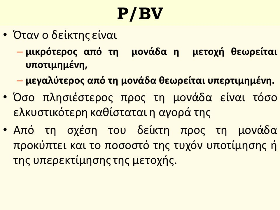 P/BV Τιμή προς Λογιστική Αξία Η λογιστική αξία προσδιορίζεται εύκολα από τον τελευταίο δημοσιευμένο ισολογισμό της εταιρείας.