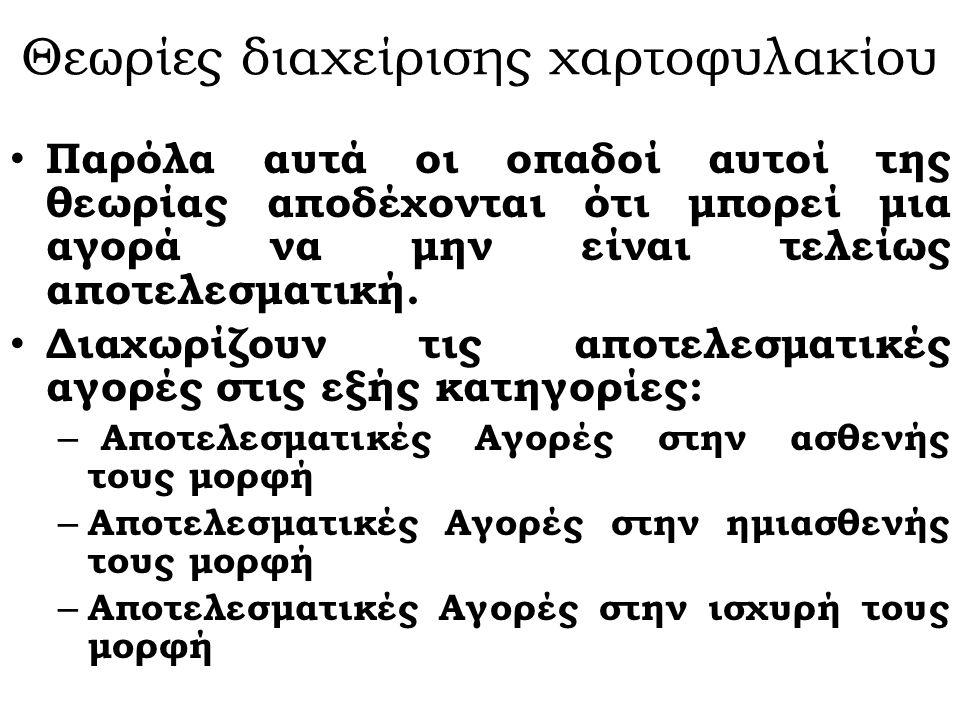 Θεωρία της τυχαίας πορείας Σύμφωνα με τη θεωρία αυτή: καθήκοντα του διαχειριστή χαρτοφυλακίου είναι να διατηρεί ένα μετοχικό χαρτοφυλάκιο που να αντιπροσωπεύει κάθε φορά την αγορά, και να δημιουργεί το συνολικό χαρτοφυλάκιο με βάση την επενδυτική φιλοσοφία του πελάτη- επενδυτή