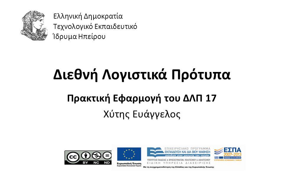 1 Διεθνή Λογιστικά Πρότυπα Πρακτική Εφαρμογή του ΔΛΠ 17 Χύτης Ευάγγελος Ελληνική Δημοκρατία Τεχνολογικό Εκπαιδευτικό Ίδρυμα Ηπείρου