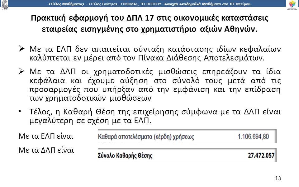 1313 -,, ΤΕΙ ΗΠΕΙΡΟΥ - Ανοιχτά Ακαδημαϊκά Μαθήματα στο ΤΕΙ Ηπείρου Πρακτική εφαρμογή του ΔΠΛ 17 στις οικονομικές καταστάσεις εταιρείας εισηγμένης στο χρηματιστήριο αξιών Αθηνών.