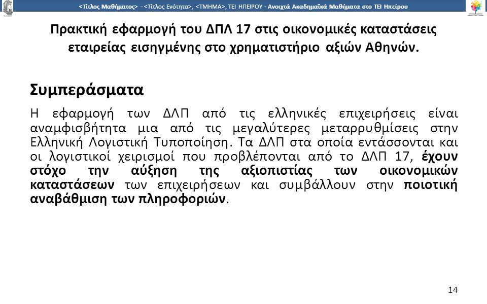 1414 -,, ΤΕΙ ΗΠΕΙΡΟΥ - Ανοιχτά Ακαδημαϊκά Μαθήματα στο ΤΕΙ Ηπείρου Πρακτική εφαρμογή του ΔΠΛ 17 στις οικονομικές καταστάσεις εταιρείας εισηγμένης στο χρηματιστήριο αξιών Αθηνών.