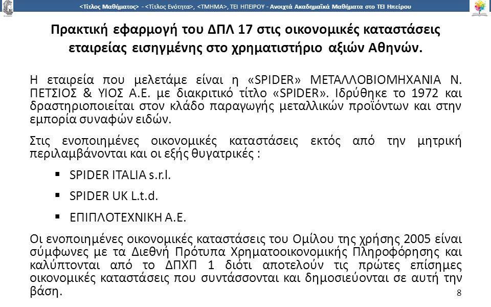 9 -,, ΤΕΙ ΗΠΕΙΡΟΥ - Ανοιχτά Ακαδημαϊκά Μαθήματα στο ΤΕΙ Ηπείρου Πρακτική εφαρμογή του ΔΠΛ 17 στις οικονομικές καταστάσεις εταιρείας εισηγμένης στο χρηματιστήριο αξιών Αθηνών.