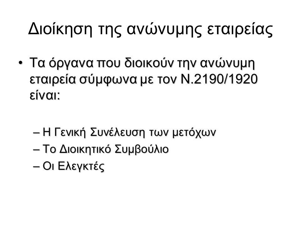 Διοίκηση της ανώνυμης εταιρείας Τα όργανα που διοικούν την ανώνυμη εταιρεία σύμφωνα με τον Ν.2190/1920 είναι:Τα όργανα που διοικούν την ανώνυμη εταιρεία σύμφωνα με τον Ν.2190/1920 είναι: –Η Γενική Συνέλευση των μετόχων –Το Διοικητικό Συμβούλιο –Οι Ελεγκτές