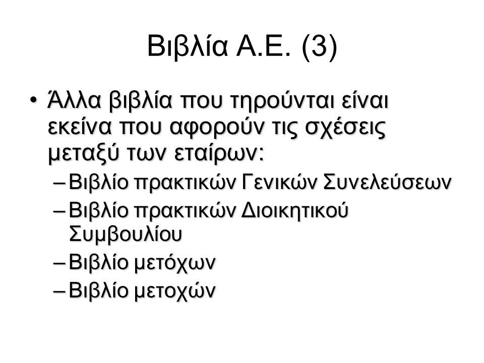 Βιβλία Α.Ε.