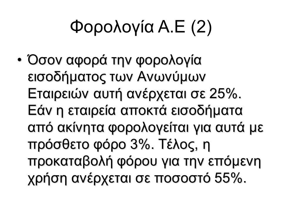 Φορολογία Α.Ε (2) Όσον αφορά την φορολογία εισοδήματος των Ανωνύμων Εταιρειών αυτή ανέρχεται σε 25%.