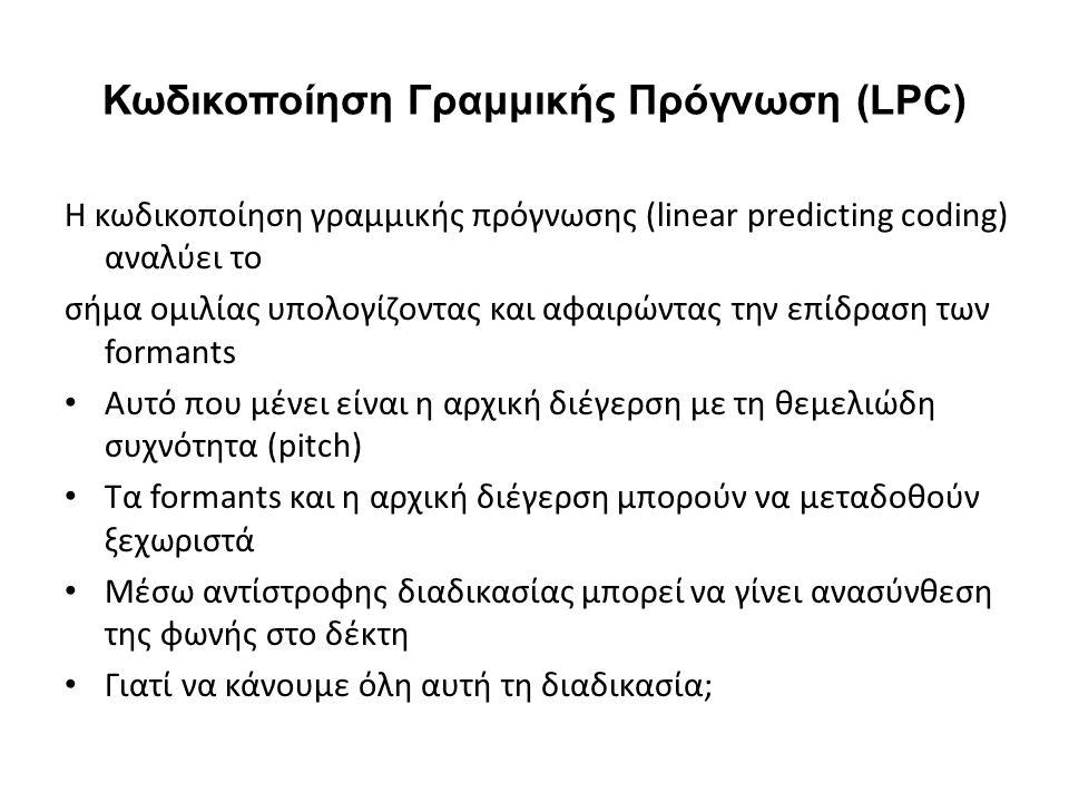 Κωδικοποίηση Γραμμικής Πρόγνωση (LPC) Η κωδικοποίηση γραμμικής πρόγνωσης (linear predicting coding) αναλύει το σήμα ομιλίας υπολογίζοντας και αφαιρώντ