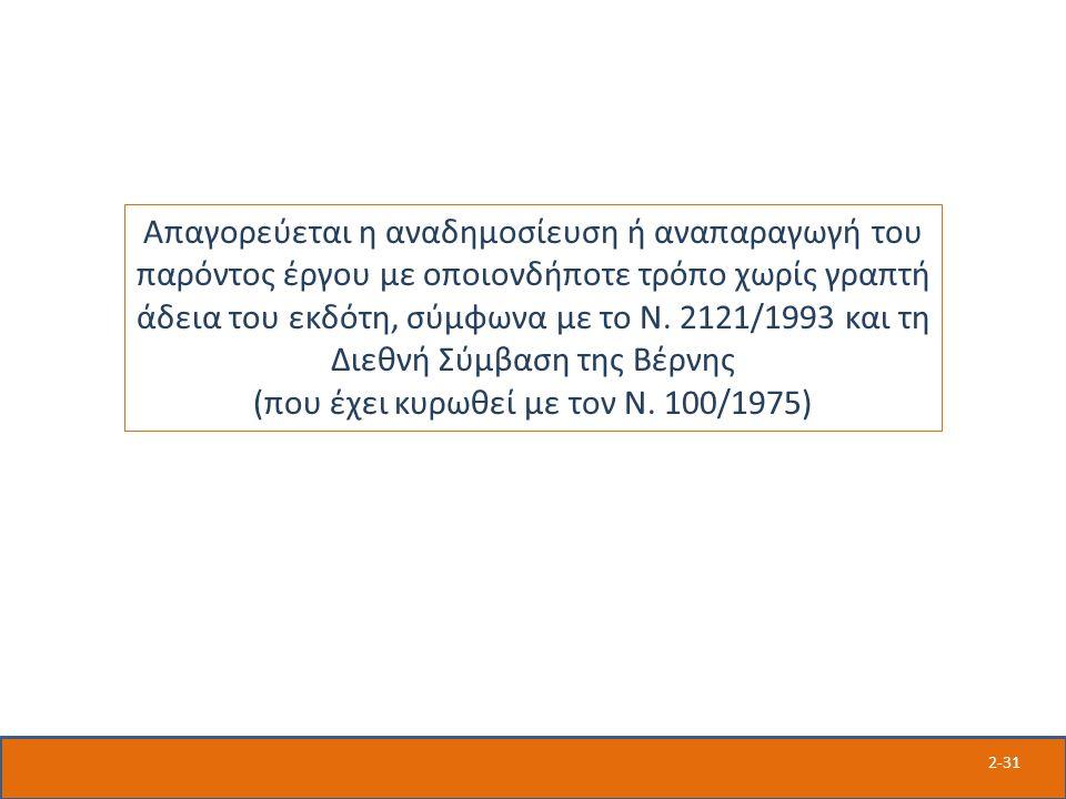 2-31 Απαγορεύεται η αναδημοσίευση ή αναπαραγωγή του παρόντος έργου με οποιονδήποτε τρόπο χωρίς γραπτή άδεια του εκδότη, σύμφωνα με το Ν. 2121/1993 και