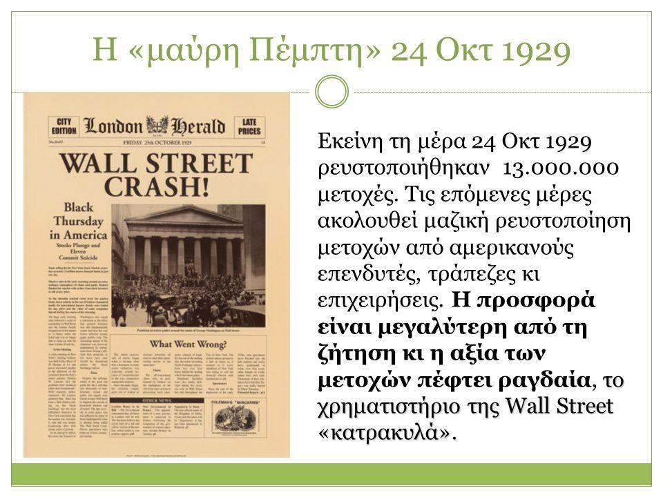  ΚΡΑΧ (1929) «Μαύρη Πέμπτη» Νέα Υόρκη Το φθινόπωρο του 1929, ωστόσο, μεγάλοι επενδυτές,  θέλοντας να εισπράξουν μέρος από τα κέρδη τους, άρχισαν να πουλούν μετοχές.