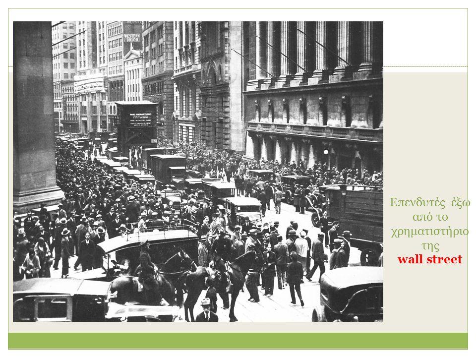 Η «μαύρη Πέμπτη» 24 Οκτ 1929 το χρηματιστήριο της Wall Street «κατρακυλά».
