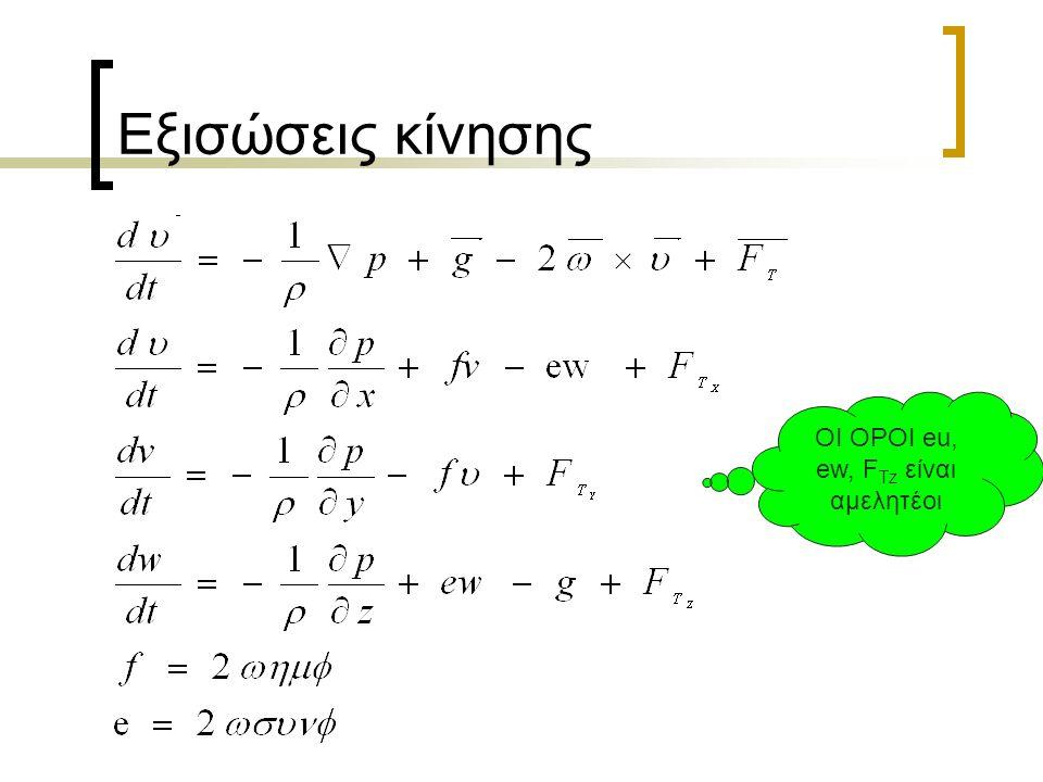 Εξισώσεις κίνησης ΟΙ ΟΡΟΙ eu, ew, F Tz είναι αμελητέοι