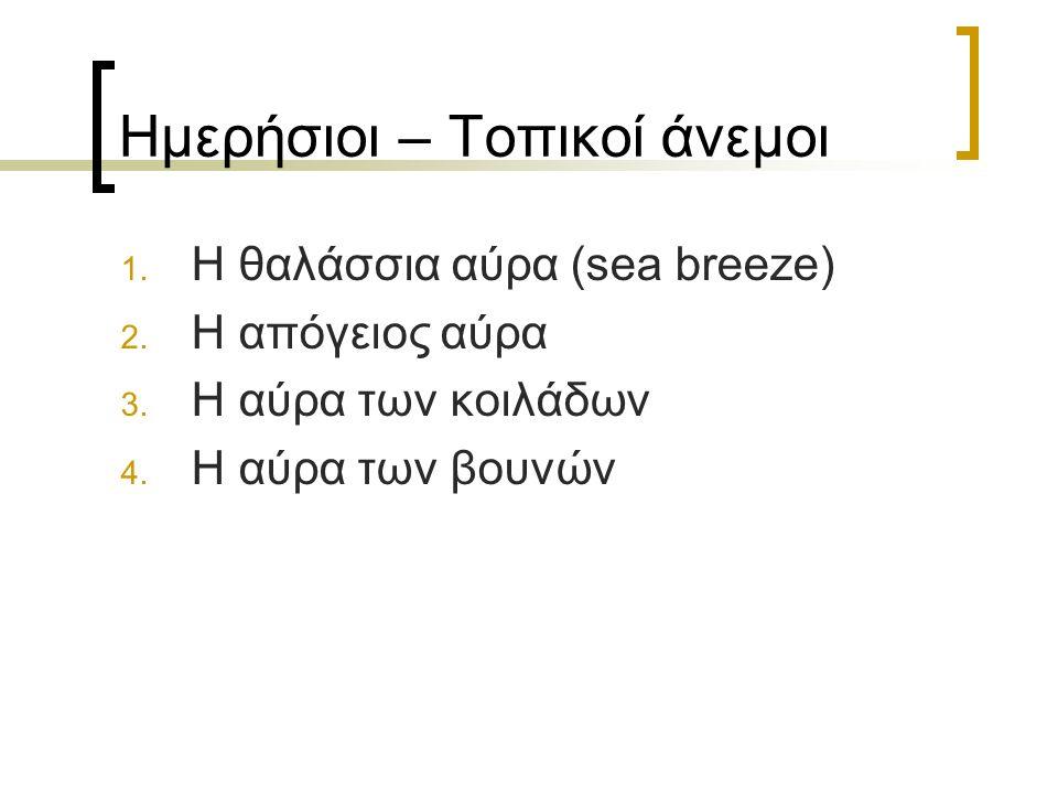 Ημερήσιοι – Τοπικοί άνεμοι 1.Η θαλάσσια αύρα (sea breeze) 2.