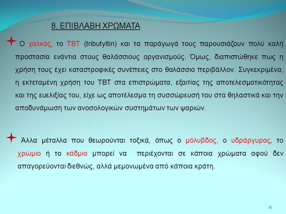 8. ΕΠΙΒΛΑΒΗ ΧΡΩΜΑΤΑ O χαλκός, το ΤΒΤ (tributyltin) και τα παράγωγά τους παρουσιάζουν πολύ καλή προστασία ενάντια στους θαλάσσιους οργανισμούς. Όμως, δ