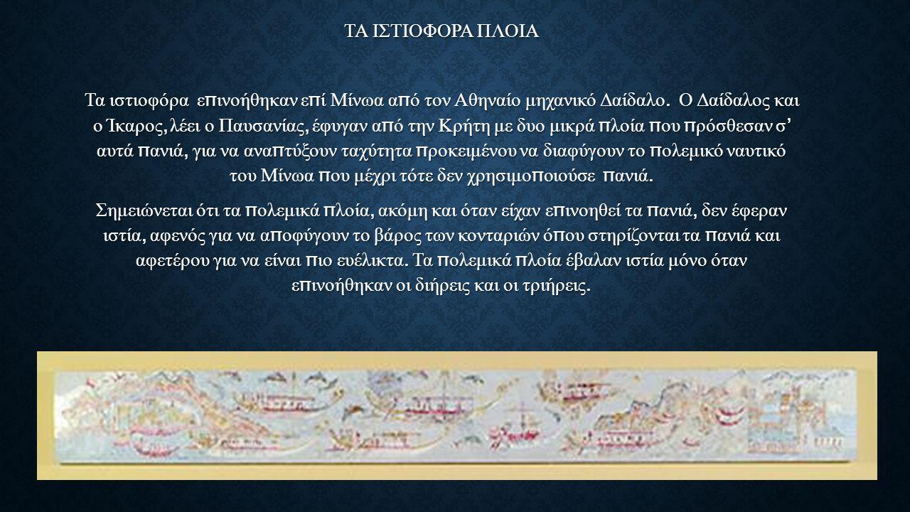 ΤΑ ΙΣΤΙΟΦΟΡΑ ΠΛΟΙΑ Τα ιστιοφόρα ε π ινοήθηκαν ε π ί Μίνωα α π ό τον Αθηναίο μηχανικό Δαίδαλο.