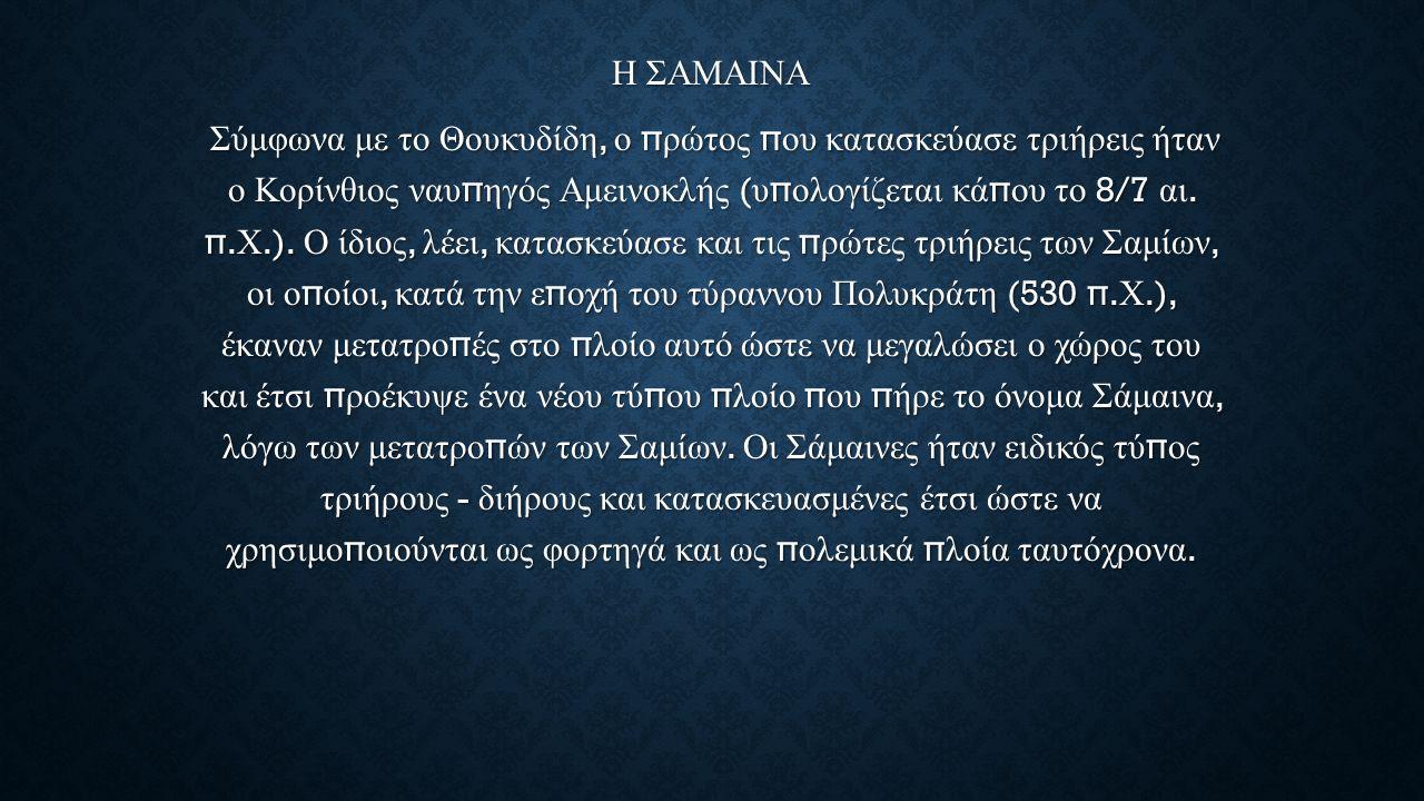 Η ΣΑΜΑΙΝΑ Σύμφωνα με το Θουκυδίδη, ο π ρώτος π ου κατασκεύασε τριήρεις ήταν ο Κορίνθιος ναυ π ηγός Αμεινοκλής ( υ π ολογίζεται κά π ου το 8/7 αι.