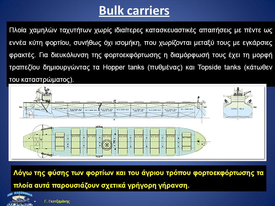 Bulk carriers Γ. Γκοτζαμάνης Πλοία χαμηλών ταχυτήτων χωρίς ιδιαίτερες κατασκευαστικές απαιτήσεις με πέντε ως εννέα κύτη φορτίου, συνήθως όχι ισομήκη,