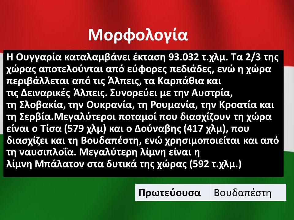 Μορφολογία Η Ουγγαρία καταλαμβάνει έκταση 93.032 τ.χλμ. Τα 2/3 της χώρας αποτελούνται από εύφορες πεδιάδες, ενώ η χώρα περιβάλλεται από τις Άλπεις, τα