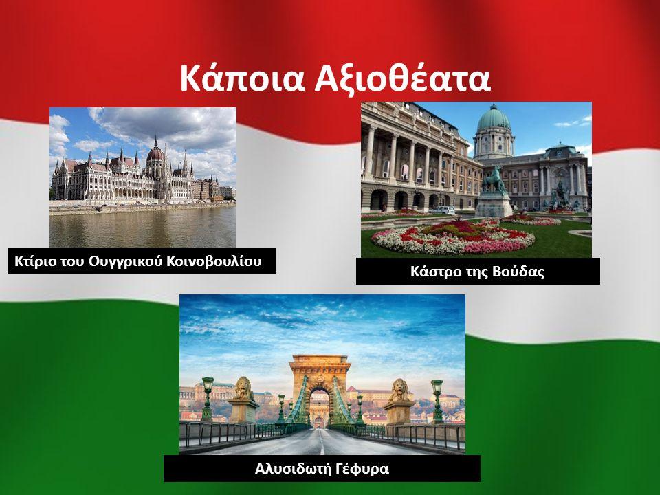Κάποια Αξιοθέατα Κτίριο του Ουγγρικού Κοινοβουλίου Κάστρο της Βούδας Αλυσιδωτή Γέφυρα