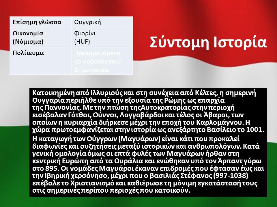 Σύντομη Ιστορία Κατοικημένη από Ιλλυριούς και στη συνέχεια από Κέλτες, η σημερινή Ουγγαρία περιήλθε υπό την εξουσία της Ρώμης ως επαρχία της Παννονίας