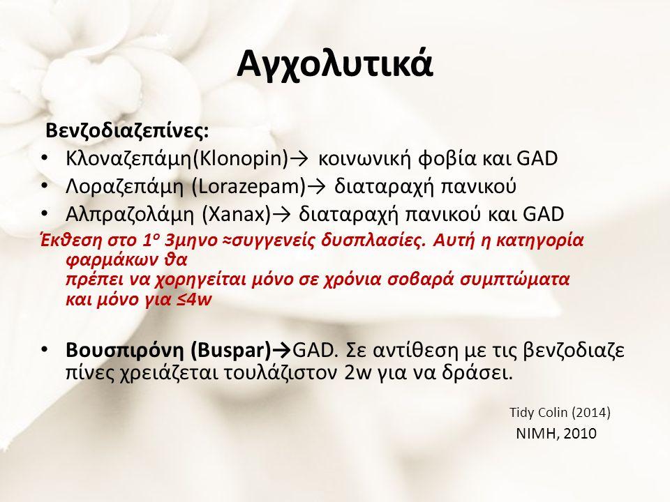 Αγχολυτικά Βενζοδιαζεπίνες: Κλοναζεπάμη(Klonopin)→ κοινωνική φοβία και GAD Λοραζεπάμη (Lorazepam)→ διαταραχή πανικού Αλπραζολάμη (Xanax)→ διαταραχή πανικού και GAD Έκθεση στο 1 ο 3μηνο ≈συγγενείς δυσπλασίες.