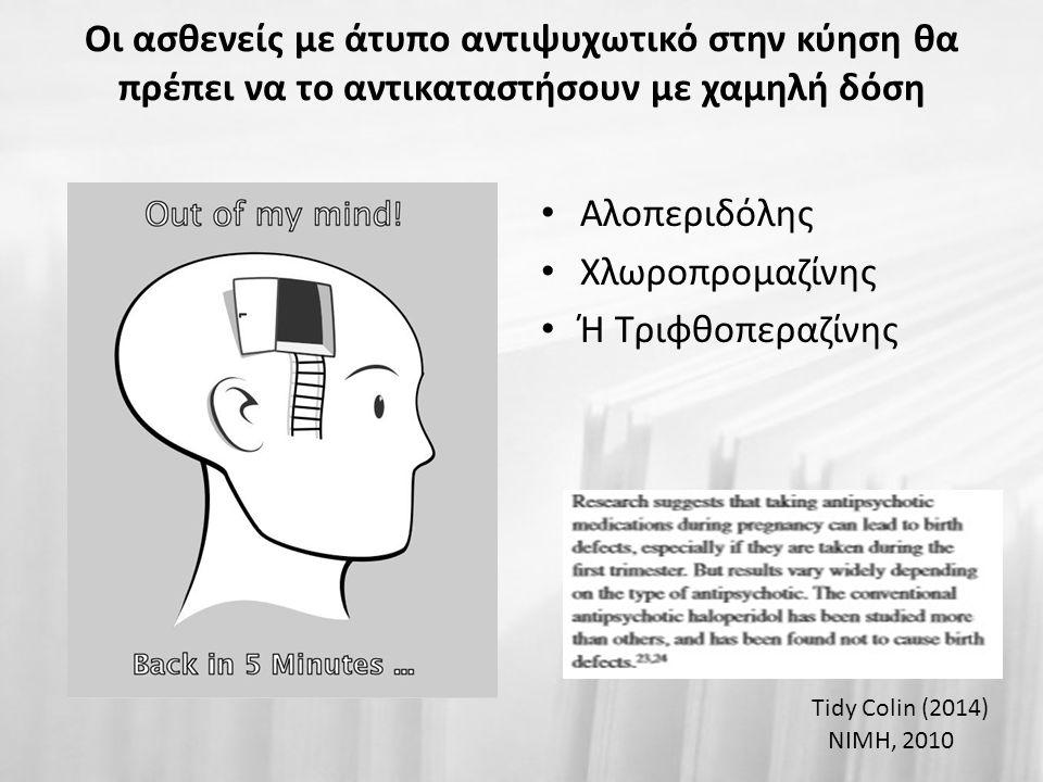 Οι ασθενείς με άτυπο αντιψυχωτικό στην κύηση θα πρέπει να το αντικαταστήσουν με χαμηλή δόση Αλοπεριδόλης Χλωροπρομαζίνης Ή Τριφθοπεραζίνης Tidy Colin (2014) NIMH, 2010