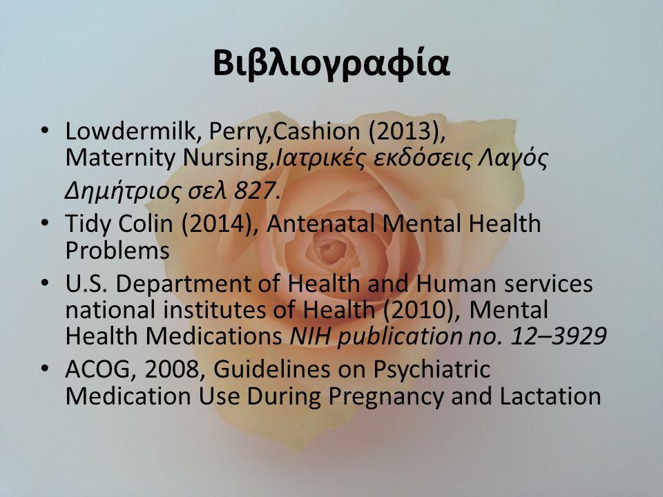 Βιβλιογραφία Lowdermilk, Perry,Cashion (2013), Maternity Nursing,Ιατρικές εκδόσεις Λαγός Δημήτριος σελ 827. Tidy Colin (2014), Antenatal Mental Health Problems U.S.