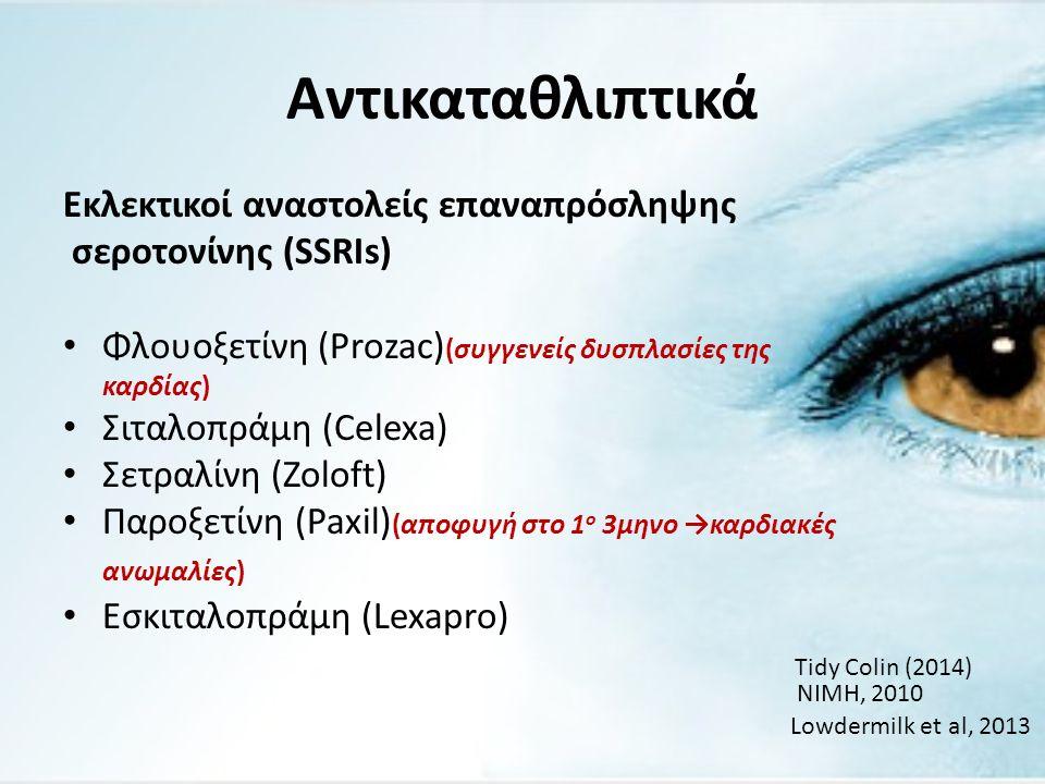 Αντικαταθλιπτικά Εκλεκτικοί αναστολείς επαναπρόσληψης σεροτονίνης (SSRIs) Φλουοξετίνη (Prozac) (συγγενείς δυσπλασίες της καρδίας) Σιταλοπράμη (Cele