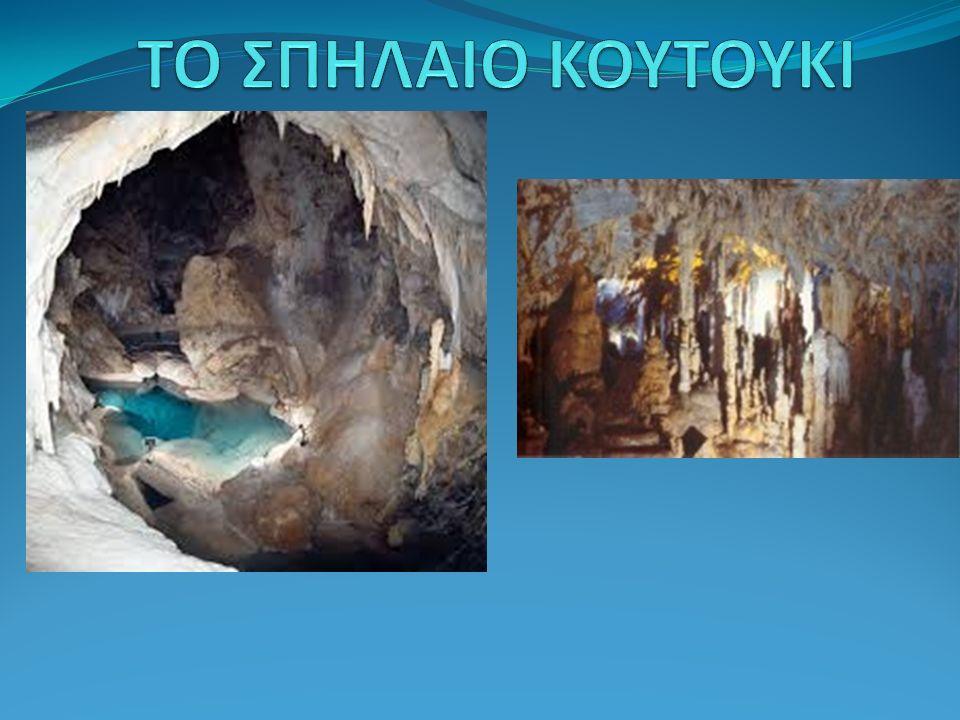 Tο περίφημο σπήλαιο της Παιανίας Κουτούκι Το Κουτούκι είναι το μεγαλύτερο και το ωραιότερο από τα εξήντα (60) περίπου σπήλαια της Αττικής.