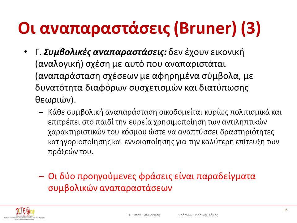 ΤΠΕ στην Εκπαίδευση Διδάσκων : Βασίλης Κόμης Οι αναπαραστάσεις (Bruner) (3) Γ. Συμβολικές αναπαραστάσεις: δεν έχουν εικονική (αναλογική) σχέση με αυτό