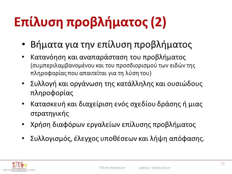 ΤΠΕ στην Εκπαίδευση Διδάσκων : Βασίλης Κόμης Επίλυση προβλήματος (2) Βήματα για την επίλυση προβλήματος Κατανόηση και αναπαράσταση του προβλήματος (συ