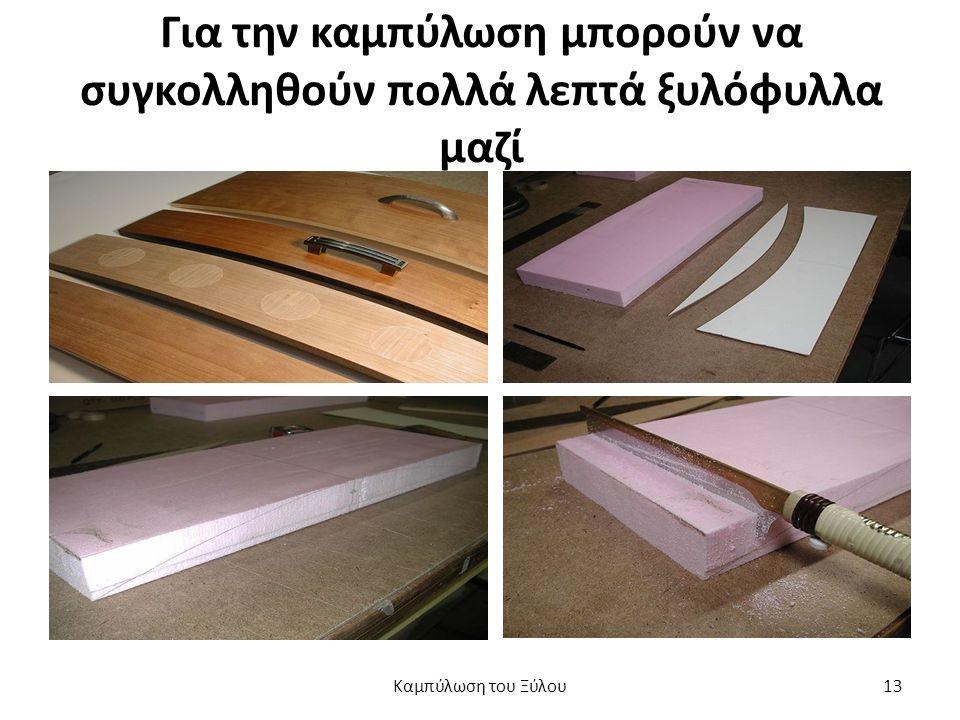 Για την καμπύλωση μπορούν να συγκολληθούν πολλά λεπτά ξυλόφυλλα μαζί Καμπύλωση του Ξύλου13