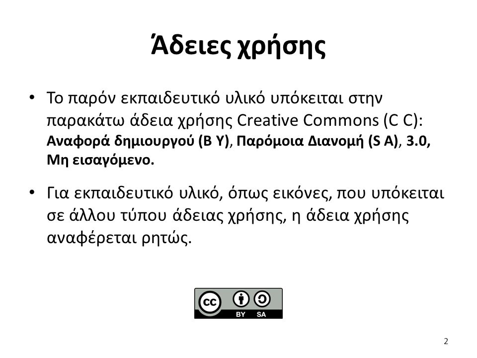 2 Το παρόν εκπαιδευτικό υλικό υπόκειται στην παρακάτω άδεια χρήσης Creative Commons (C C): Αναφορά δημιουργού (B Y), Παρόμοια Διανομή (S A), 3.0, Μη εισαγόμενο.