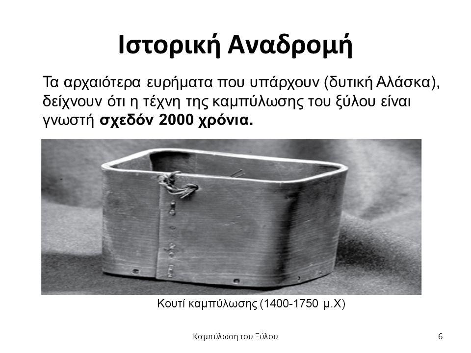 Ιστορική Αναδρομή Τα αρχαιότερα ευρήματα που υπάρχουν (δυτική Αλάσκα), δείχνουν ότι η τέχνη της καμπύλωσης του ξύλου είναι γνωστή σχεδόν 2000 χρόνια.