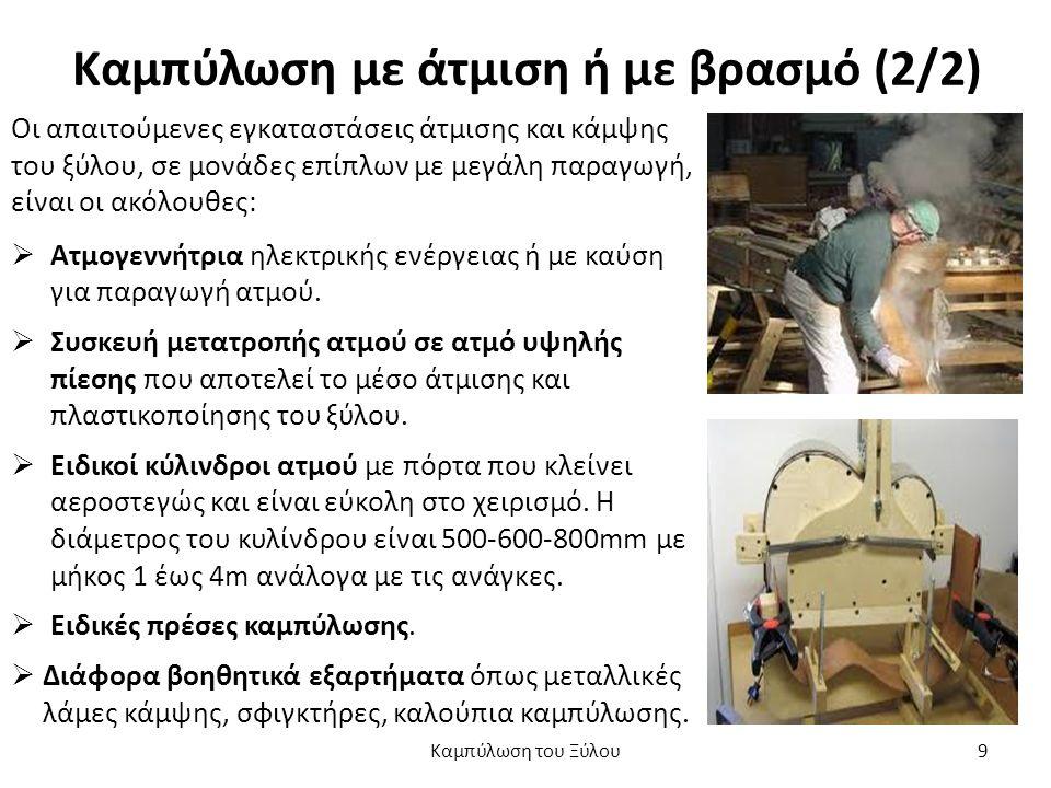 Καμπύλωση με άτμιση ή με βρασμό (2/2) Οι απαιτούμενες εγκαταστάσεις άτμισης και κάμψης του ξύλου, σε μονάδες επίπλων με μεγάλη παραγωγή, είναι οι ακόλουθες:  Ατμογεννήτρια ηλεκτρικής ενέργειας ή με καύση για παραγωγή ατμού.