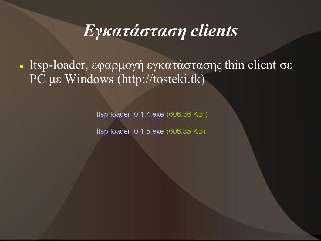 Εγκατάσταση clients ltsp-loader, εφαρμογή εγκατάστασης thin client σε PC με Windows (http://tosteki.tk) ltsp-loader_0.1.4.exe ltsp-loader_0.1.4.exe (606.36 KB ) ltsp-loader_0.1.5.exe ltsp-loader_0.1.5.exe (606.35 KB)