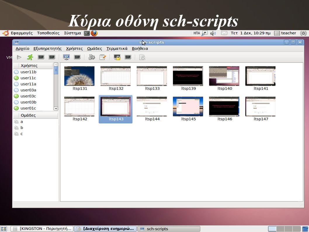 Κύρια οθόνη sch-scripts