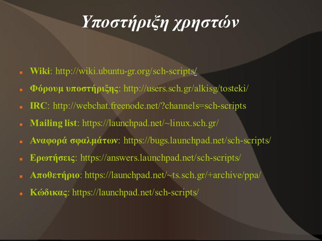Υποστήριξη χρηστών Wiki: http://wiki.ubuntu-gr.org/sch-scripts// Φόρουμ υποστήριξης: http://users.sch.gr/alkisg/tosteki/ IRC: http://webchat.freenode.net/?channels=sch-scripts Mailing list: https://launchpad.net/~linux.sch.gr/ Αναφορά σφαλμάτων: https://bugs.launchpad.net/sch-scripts/ Ερωτήσεις: https://answers.launchpad.net/sch-scripts/ Αποθετήριο: https://launchpad.net/~ts.sch.gr/+archive/ppa/ Κώδικας: https://launchpad.net/sch-scripts/