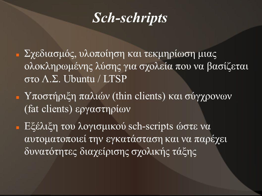 Sch-schripts Σχεδιασμός, υλοποίηση και τεκμηρίωση μιας ολοκληρωμένης λύσης για σχολεία που να βασίζεται στο Λ.Σ. Ubuntu / LTSP Υποστήριξη παλιών (thin