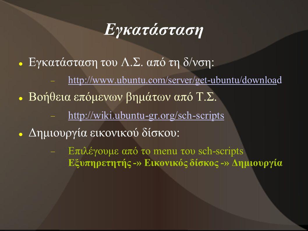 Εγκατάσταση Εγκατάσταση του Λ.Σ. από τη δ/νση:  http://www.ubuntu.com/server/get-ubuntu/download http://www.ubuntu.com/server/get-ubuntu/downloa Βοήθ