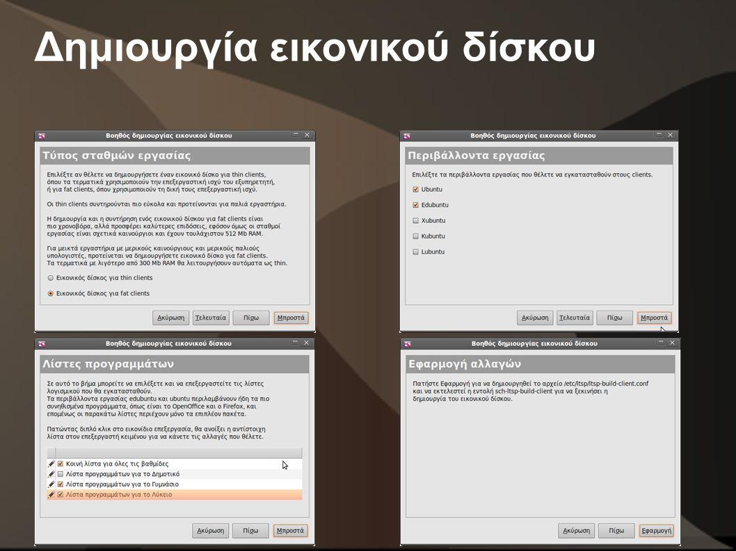 Εγκατάσταση clients Αν υποστηρίζουν boot from network δεν χρειάζονται κάτι Σε παλιότερους, απλή εκτέλεση ενός.exe Δουλεύει σε Windows 2000, XP και Vista Γίνεται και με δισκέτα, CD, ή usb stick