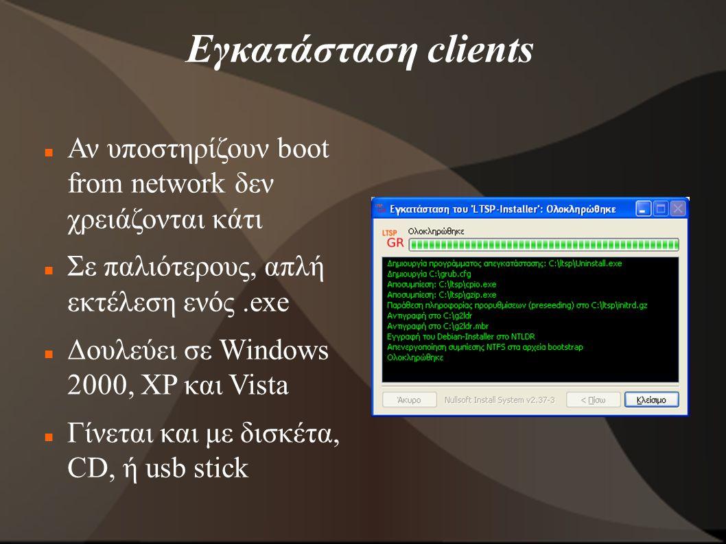 Εγκατάσταση clients Αν υποστηρίζουν boot from network δεν χρειάζονται κάτι Σε παλιότερους, απλή εκτέλεση ενός.exe Δουλεύει σε Windows 2000, XP και Vis
