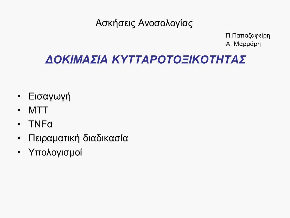 Ασκήσεις Ανοσολογίας Π.Παπαζαφείρη Α.