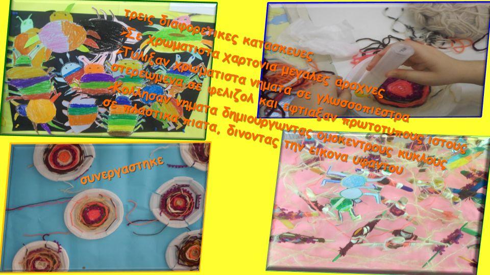 σ υ ν ε ρ γ α σ τ η κ ε τρεις διαφορετικες κατασκευες  Σε χρωματιστα χαρτονια μεγαλες αραχνες  Τυλιξαν χρωματιστα νηματα σε γλωσσοπιεστρα στερεωμενα